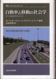 自動車と移動の社会学―オートモビリティーズ