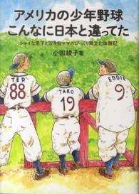 アメリカの少年野球 こんなに日本と違ってた―シャイな息子と泣き虫ママのびっくり異文化体験記