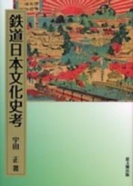 鉄道日本文化史考