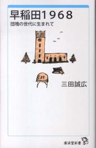 早稲田1968―団塊の世代に生まれて