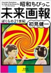 昭和ちびっこ未来画報—ぼくらの21世紀