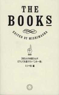THE BOOKS -365人の本屋さんがどうしても届けたい「この一冊」