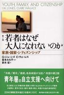 日本経済の憂鬱―デフレ不況の政治経済学
