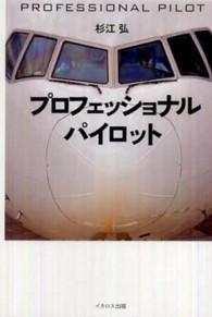 プロフェッショナルパイロット