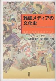 雑誌メディアの文化史-変貌する戦後パラダイム
