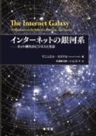インターネットの銀河系-ネット時代のビジネスと社会