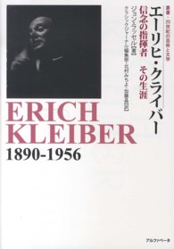 エーリヒ・クライバー 信念の指揮者 その生涯