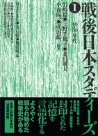 戦後日本スタディーズ① 「40・50」年代