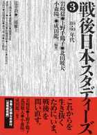 戦後日本スタディーズ〈3〉8 0・9 0 年代