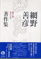 網野善彦著作集〈第10巻〉海民の社会