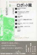 シリーズ心の哲学〈2〉ロボット篇