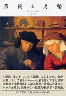 芸術と貨幣