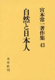 自然と日本人 宮本常一著作集 43
