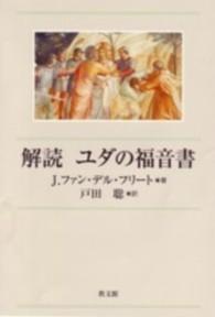 解読ユダの福音書