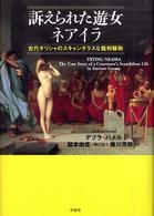 訴えられた遊女ネアイラ 古代ギリシャのスキャンダラスな裁判騒動