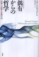偶有(アクシデント)からの哲学-技術と記憶と意識の話-