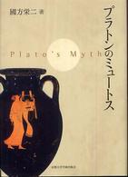 プラトンのミュートス