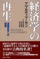 経済学の再生―道徳哲学への回帰