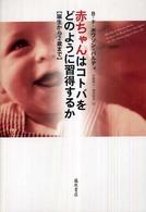 赤ちゃんはコトバをどのように習得するか-誕生から2歳まで-