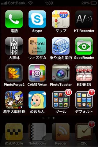 f:id:Kiphonen:20110630164923j:image