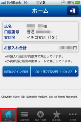 f:id:Kiphonen:20110722121034j:image