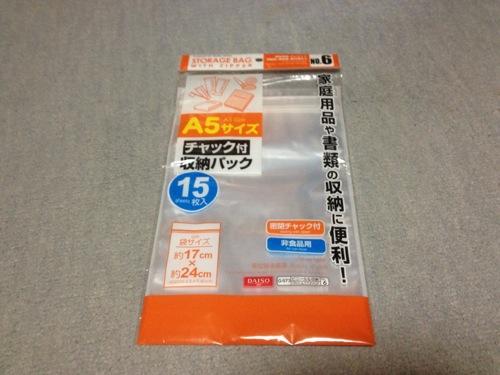 f:id:Kiphonen:20121026230447j:image