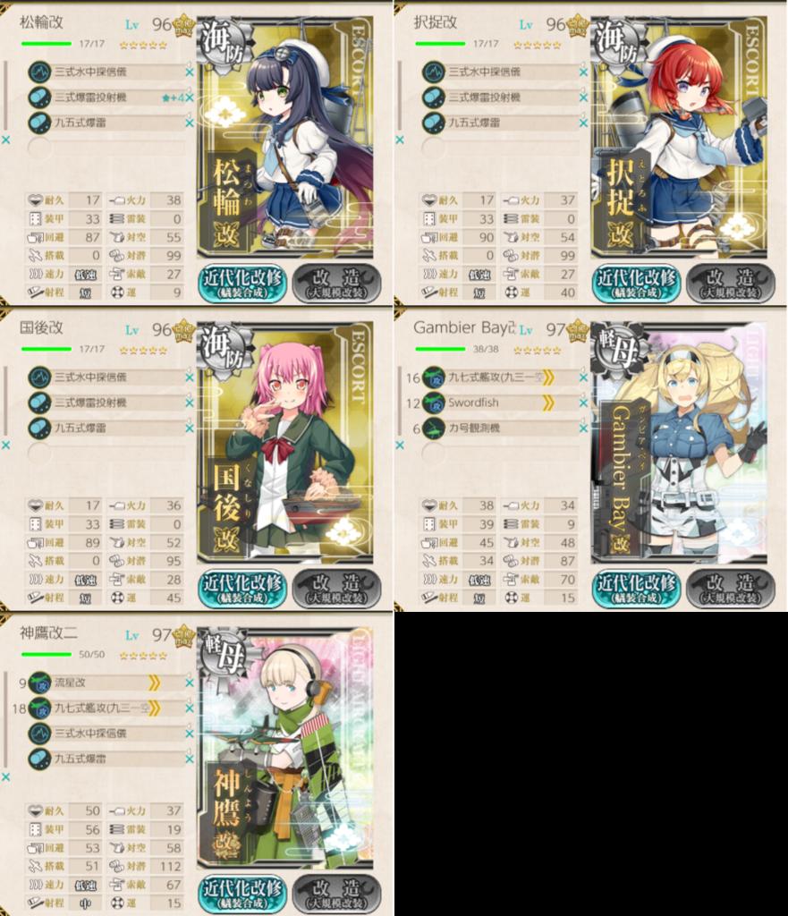クォータリー任務】泊地砲(1-5、...