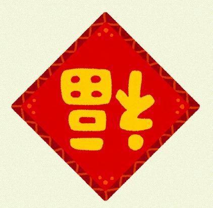 f:id:KirigirisuMax:20200804095340p:plain