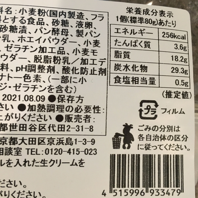 f:id:KirigirisuMax:20210223105256j:plain