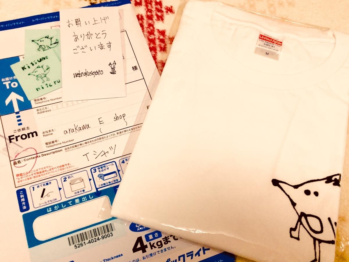 f:id:Kisaragi_Hifumi:20190317222828j:plain
