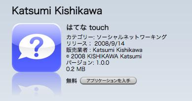 f:id:KishikawaKatsumi:20080914175815p:image