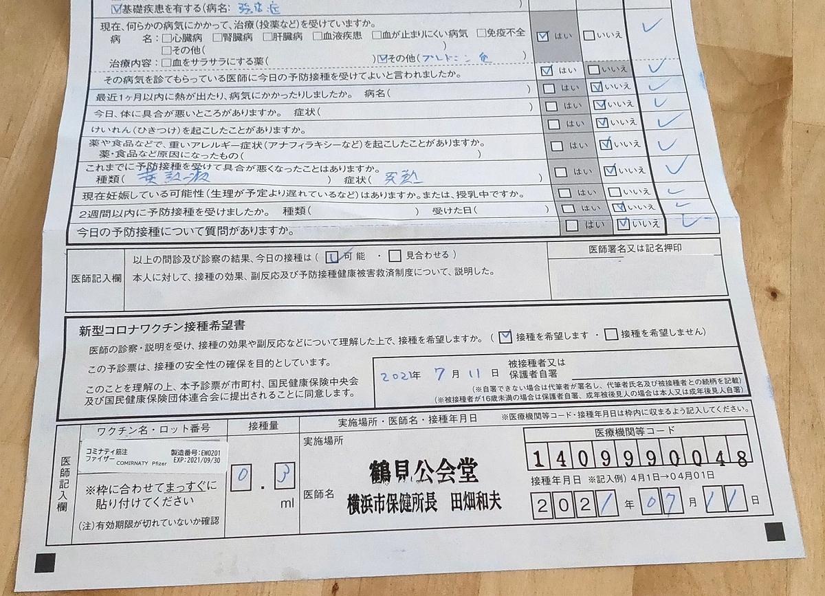 f:id:Kishinoshi:20210716223744j:plain