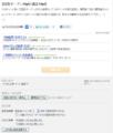 http://q.hatena.ne.jp/1307106680の設定変更画面