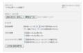 http://q.hatena.ne.jp/1306771691設定変更画面