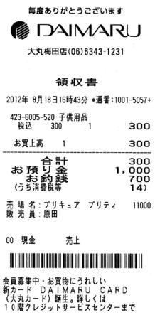 f:id:Kityo:20120820221619j:image:left