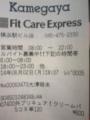 [レシート]新横浜駅ビルで!?
