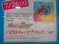 ららぽーと横浜2014夏