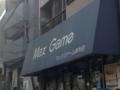 マックスゲーム麻布店