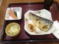 明太子定食、ごはんと豚汁抜き。焼き塩サバとゆず大根を追加。1,010円