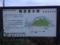 鴨居東本郷と書いてある看板