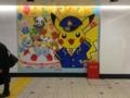 東京駅一番街10周年をポケモンが祝う図