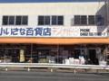 小さな百貨店テンカドー