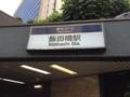 地下鉄飯田橋駅