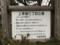 上草柳三丁目公園の看板