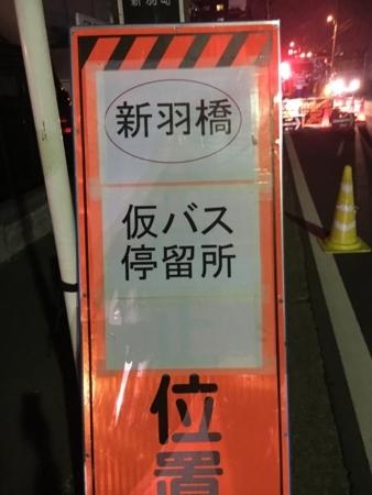 仮のバス停