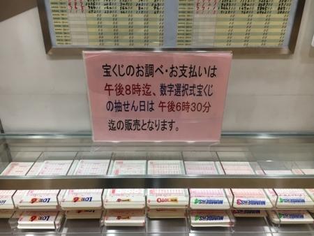 横浜ダイヤモンドツインズCC、一応21時まで営業なのだが