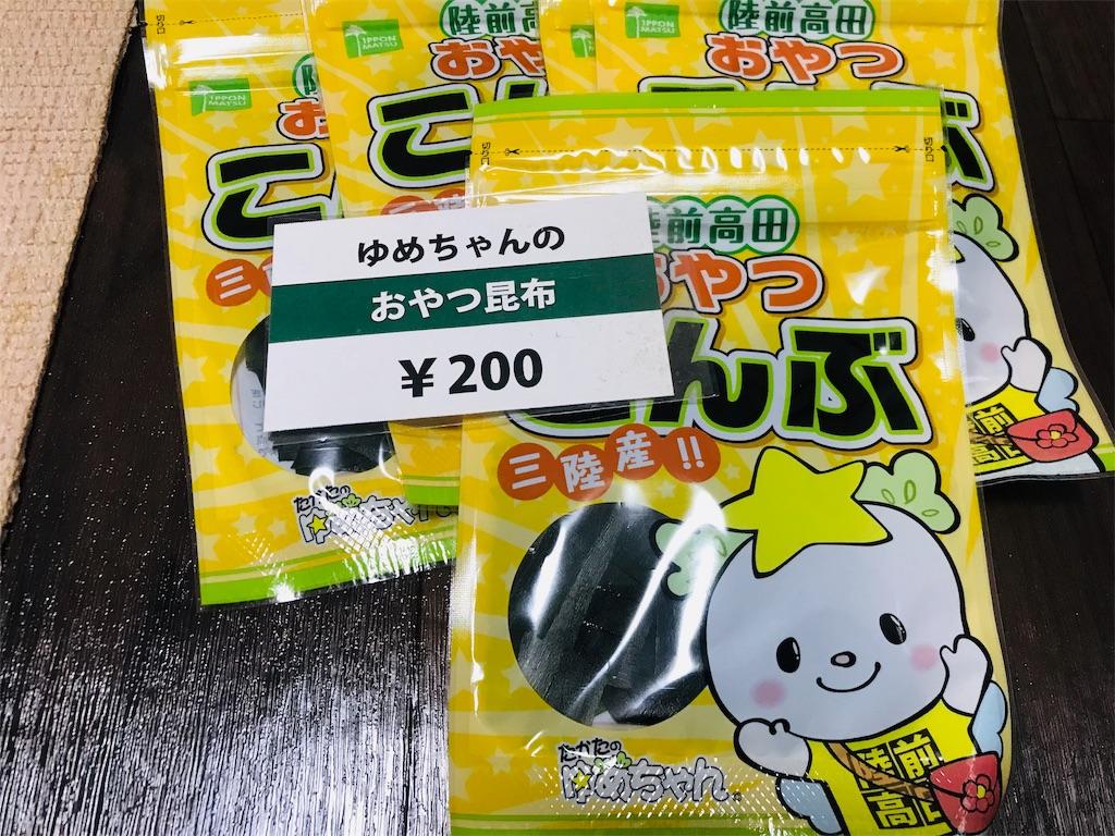f:id:KizunaKiraKira:20190110032925j:image