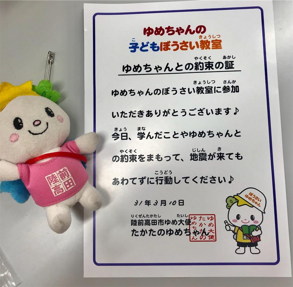 f:id:KizunaKiraKira:20190314084829j:image