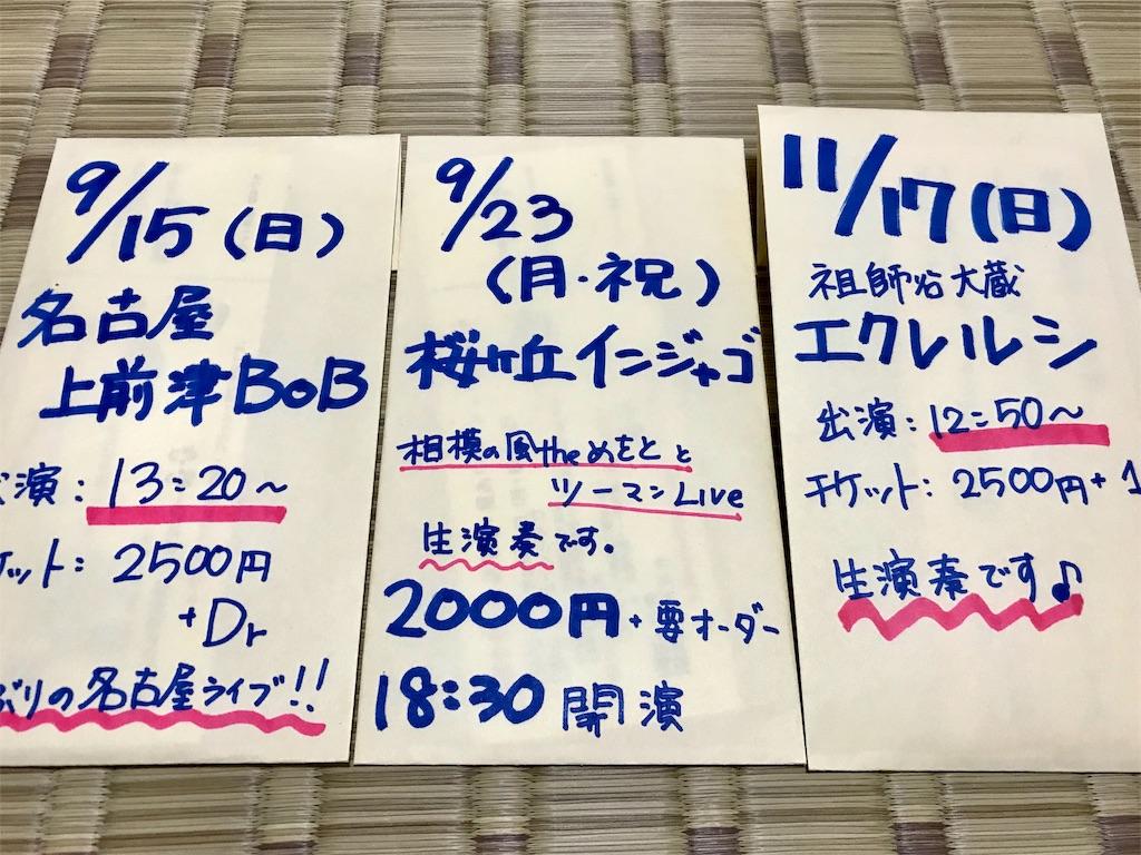 f:id:KizunaKiraKira:20190914061737j:image