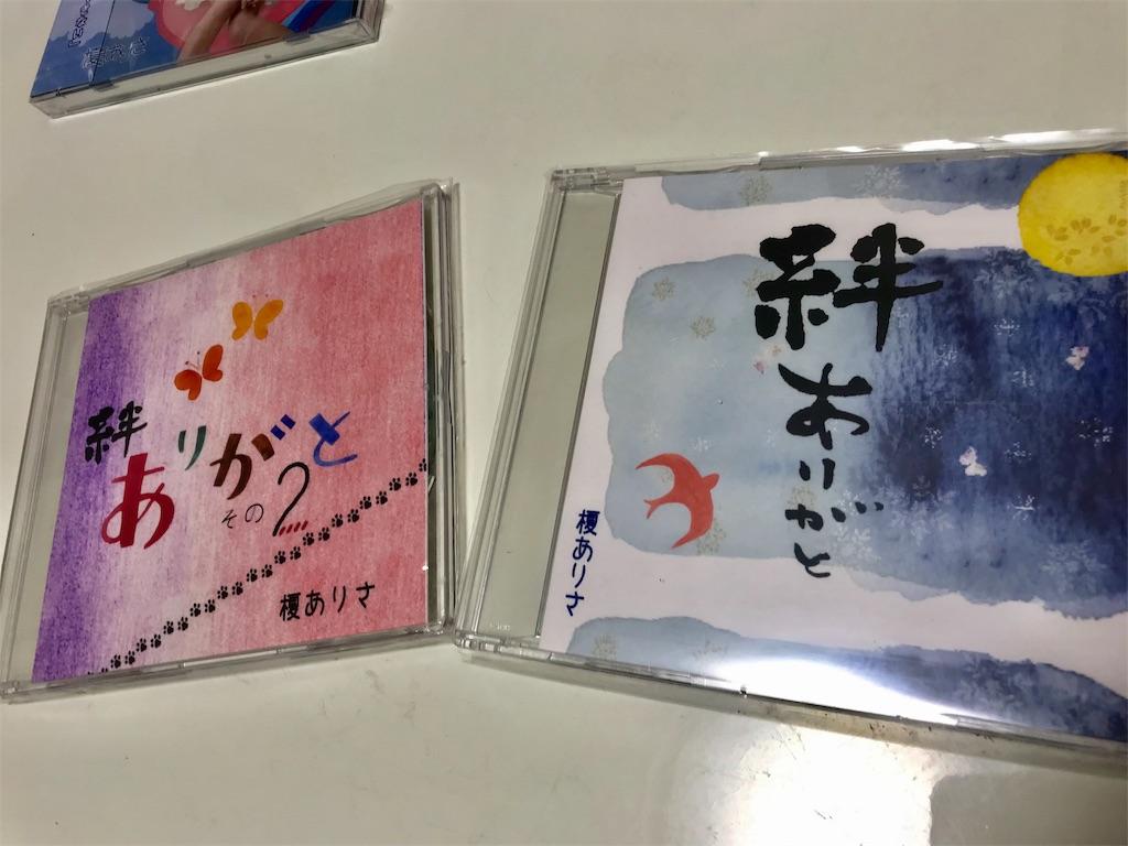 f:id:KizunaKiraKira:20190914061801j:image